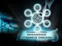 Εκδήλωση στην Άρτα με θέμα: «Ο Εξωδικαστικός Μηχανισμός ρύθμισης οφειλών των επιχειρήσεων»