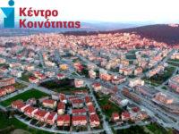 Εγκαινιάζεται το Κέντρο Κοινότητας του Δήμου Αρταίων