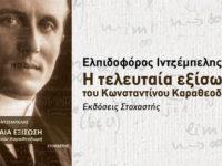 Σε Κομοτηνή και Αλεξανδρούπολη «ταξιδεύει» Η τελευταία εξίσωση του Κ. Καραθεοδωρή
