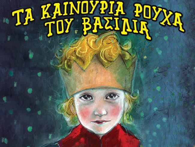 """Το Μικρό Θέατρο Λάρισας & """"Τα Καινούρια Ρούχα του Βασιλιά"""" στην Άρτα"""