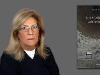 Λέλη Μπέη: συνέντευξη στον Ελπιδοφόρο Ιντζέμπελη