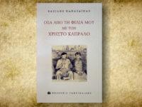 Παρουσίαση Βιβλίου « Όσα από τη φιλία μου με τον Χρήστο Καπράλο»