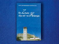 «Οι ζωές έξω απ' το Κάστρο»