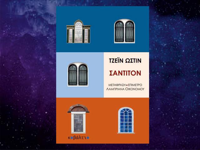 Τζέιν Ώστιν – Σάντιτον – Εκδόσεις Κοβάλτιο