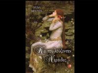 Συνέντευξη με την Νένα Μπούρα για το νέο της βιβλίο  «Κει που λούζονταν Νεράιδες»