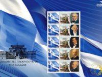 «Μεσολογγίτες Πρωθυπουργοί» – Συλλεκτική Σειρά Γραμματοσήμων από τα ΕΛ.ΤΑ.