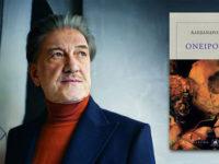 Αλέξανδρος Ίσαρης: συνέντευξη στον Ελπιδοφόρο Ιντζέμπελη