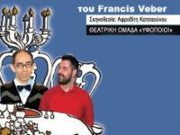 """Η θεατρική ομάδα «ΥΦΟΠΟΙΟΙ» παρουσιάζει το έργο του FrancisVeber """"Δείπνο Ηλιθίων"""""""