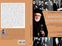 Ορθόδοξος Αμερικανός – Βιβλίο για τον μακαριστό Αρχιεπίσκοπο Αμερικής Ιάκωβο