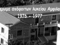Αντάμωμα αποφοίτων Λυκείου Αμφιλοχίας 1976 – 1977