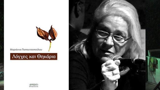 Μαριάννα Παπουτσοπούλου Συνέντευξη στην Κατερίνα Σχισμένου