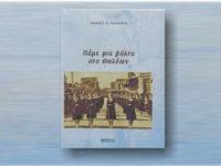 Παρουσίαση του βιβλίου «Πάμε μια βόλτα στο Θηλέων»
