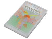 ΑΝΑΠΙΑΣΜΑΤΑ: Ένα βιβλίο για τους ΝΕΟΥΣ και το ΝΕΟ*