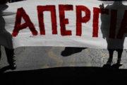 Σύλλογος Δασκάλων και Νηπιαγωγών Αμφιλοχίας – Κάλεσμα για συμμετοχή στις αυριανές απεργιακές συγκεντρώσεις
