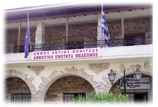 Σύσταση Δημοτικής Βιβλιοθήκης Κατούνας Δήμου Ακτίου Βόνιτσας