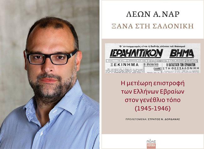 Ξανά στη Σαλονίκη……