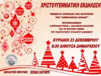 Χριστουγεννιάτικη Εκδήλωση «ΑΜΦΙΛΟΧΙΑΣ ΔΙΟΔΟΣ»