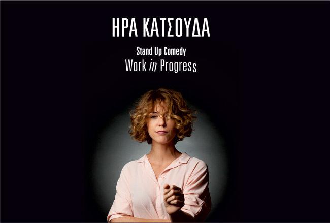 «Work In Progress» στο Θέατρο Έκφραση με την Ήρα Κατσούδα