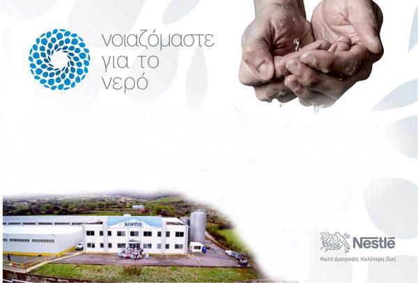 Το εργοστάσιο ΚΟΡΠΗ της Nestlé στο Μοναστηράκι Βόνιτσας ανοίγει τις πόρτες του για τους ανθρώπους της τοπικής κοινότητας