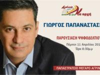 Παρουσίαση ψηφοδελτίου Γιώργου Παπαναστασίου