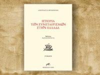 Παρουσίασηβιβλίου του Δρ. Απόστολου Βετσόπουλου: «Ιστορία των Συνεταιρισμών στην Ελλάδα»