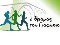 Ιδιώτης διεκδικεί τα δικαιώματα του ημιμαραθώνιου «Ο δρόμος του Γιοφυριού»
