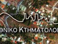 Κτηματολόγιο : Νέα παράταση στις προθεσμίες δηλώσεων ιδιοκτησίας – Ποιες περιοχές αφορά