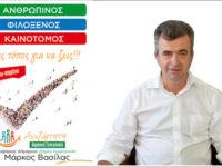 Πρόταση για τη δημιουργία ενός Δήμου Ανθρώπινου, Φιλόξενου, Καινοτόμου!