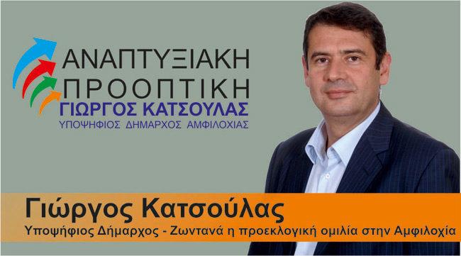 Ζωντανά η προεκλογική ομιλία του υποψήφιου δημάρχου Γιώργου Κατσούλα στην Αμφιλοχία