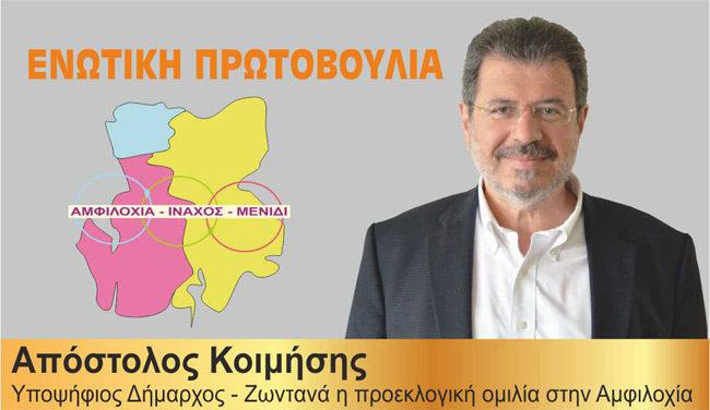 Ζωντανά η προεκλογική ομιλία του υποψήφιου δημάρχου Απόστολου Κοιμήση