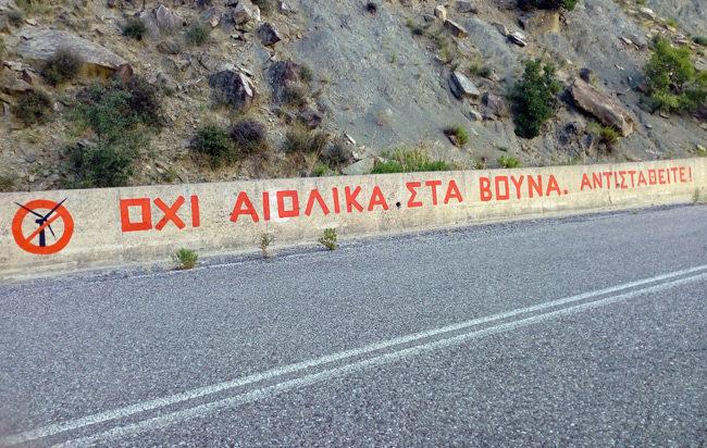 Οι πρώτοι πυρήνες κατά των αιολικών στην Αιτωλοακαρνανία, είναι γεγονός…