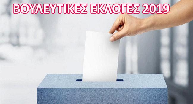 Βουλευτικές εκλογές 2019 – Ψηφοδέλτια στο νομό Αιτωλοακαρνανίας