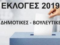 Αποτελέσματα Δημοτικών και βουλευτικών εκλογών στο Δήμο Αμφιλοχίας