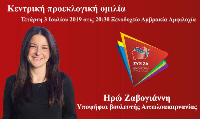 Δήλωση Ηρώς Ζαβογιάννη για το εκλογικό αποτέλεσμα και την υποψηφιότητά της στο νομό Αιτωλοακαρνανίας