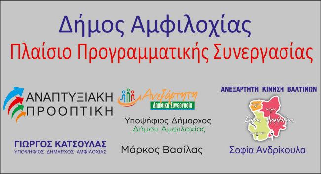 Πλαίσιο Προγραμματικής Συνεργασίας των Δημοτικών Παρατάξεων στο Δήμο Αμφιλοχίας