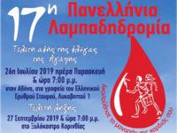 Ο Πολιτιστικός Σύλλογος Κομποτίου «Νικόλαος Σκουφάς» συμμετέχει στη 17η Πανελλήνια Λαμπαδηδρομία Εθελοντών Αιμοδοτών