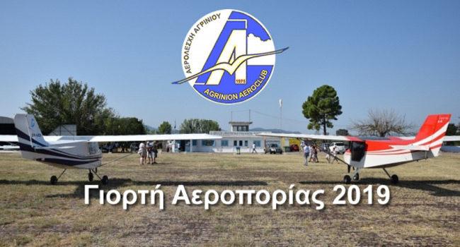 Η Αερολέσχη Αγρινίου προσκαλεί τους φίλους της πτήσης στην έδρα της, στο Παλαιό Πολιτικό Αεροδρόμιο