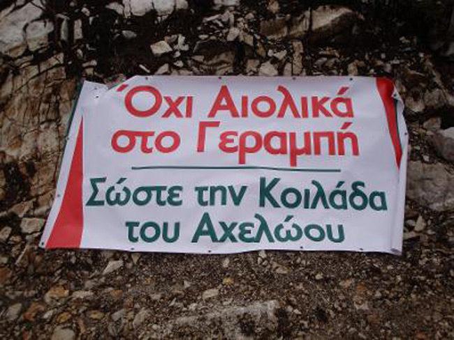 ΟΧΙ στα Αιολικά στο Γεραμπή – Σώστε την Κοιλάδα του Αχελώου
