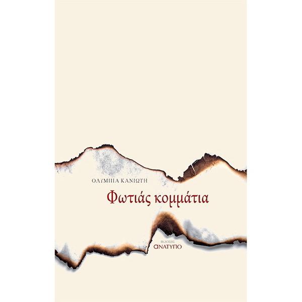 Τα κομμάτια φωτιάς της Ολυμπίας Κανιώτη.