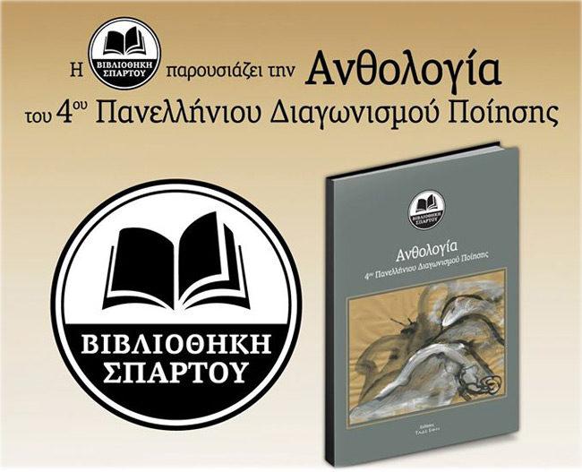 4ος Πανελλήνιος Διαγωνισμός Ποίησης  στην Αμφιλοχία