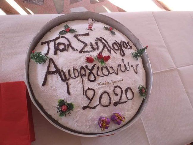 Κοπή Πρωτοχρονιάτικης βασιλόπιτας του Πολιτιστικού Συλλόγου Αμοργιανών