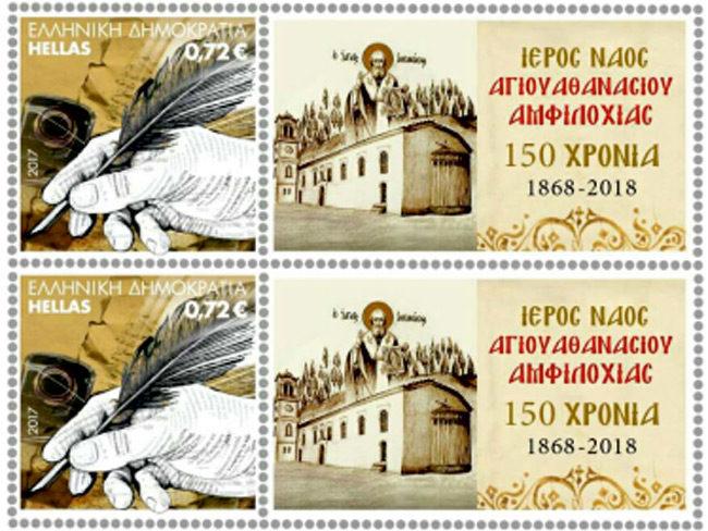 Γραμματόσημα των ΕΛ.ΤΑ. με θέμα τον Ιερό Ναό Αγίου Αθανασίου Αμφιλοχίας