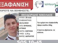 Εξελίξεις στην εξαφάνιση του Νικόλα: Η μαρτυρία κορυφαίου μέλους παραθρησκευτικής οργάνωσης