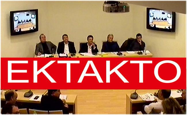 Αλλαγή ώρας του έκτακτου Δημοτικού Συμβουλίου στην Αμφιλοχία (19:00)