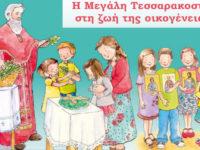 Εκδήλωση στην Αγία Παρασκευή «Η μεγάλη Τεσσαρακοστή στη ζωή της οικογένειας»