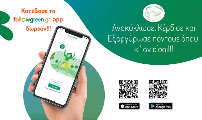 Το «Followgreen Αpp», είναι εδώ! Ο Δήμος Αρταίων κοντά σου, όπου κι' αν βρίσκεσαι.