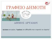Σε λειτουργία  η 24ωρη εξυπηρέτηση του «Γραφείου Δημότη» του Δήμου Αρταίων