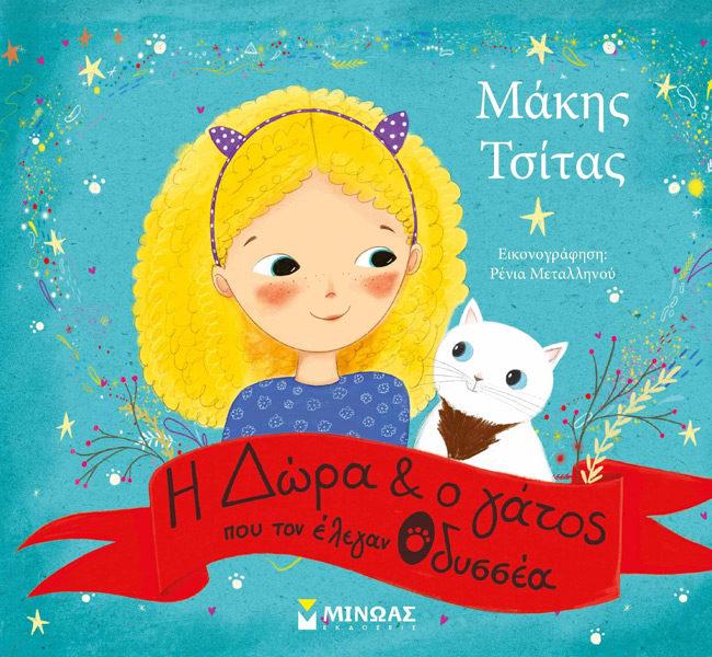 """Παρουσίαση του βιβλίου του Μάκη Τσίτα """"Η Δώρα και ο γάτος που τον έλεγαν Οδυσσέα"""" στον παιδικό   IANO της Αθήνας"""