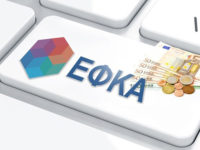 e-ΕΦΚΑ: Τέλος στην προσκόμιση φορολογικής ενημερότητας