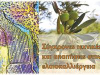 Μέθοδοι Γεωργίας Ακριβείας στην Ελαιοκαλλιέργεια – Τα πρώτα αποτελέσματα από την εφαρμογή σε ελαιώνες στην Ηλεία και την Αιτωλοακαρνανία